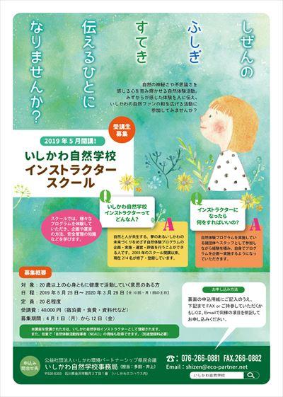 スクール公募チラシ-0102.jpg