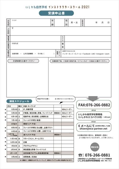 スクールチラシ-03.jpg