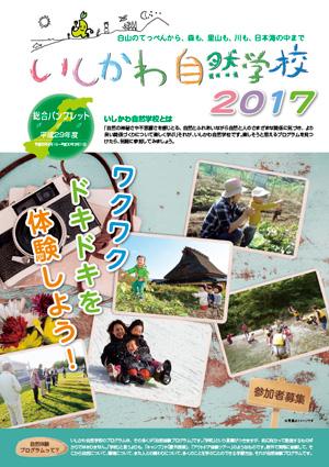 pamphlet2017-300.jpg