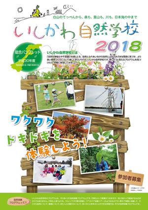 pamphlet2018-300.jpg