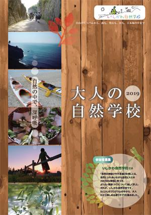2019年度「大人の自然学校」パンフレット