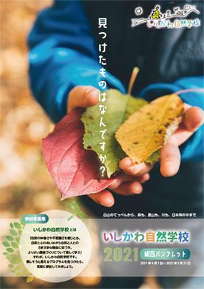 2021年度「いしかわ自然学校」総合パンフレット